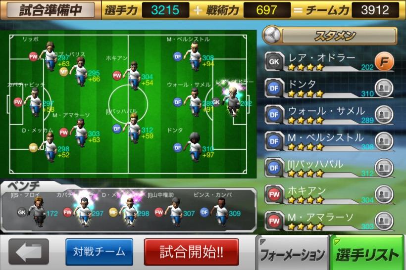 第1回☆4以下限定日本代表戦フォーメーション2